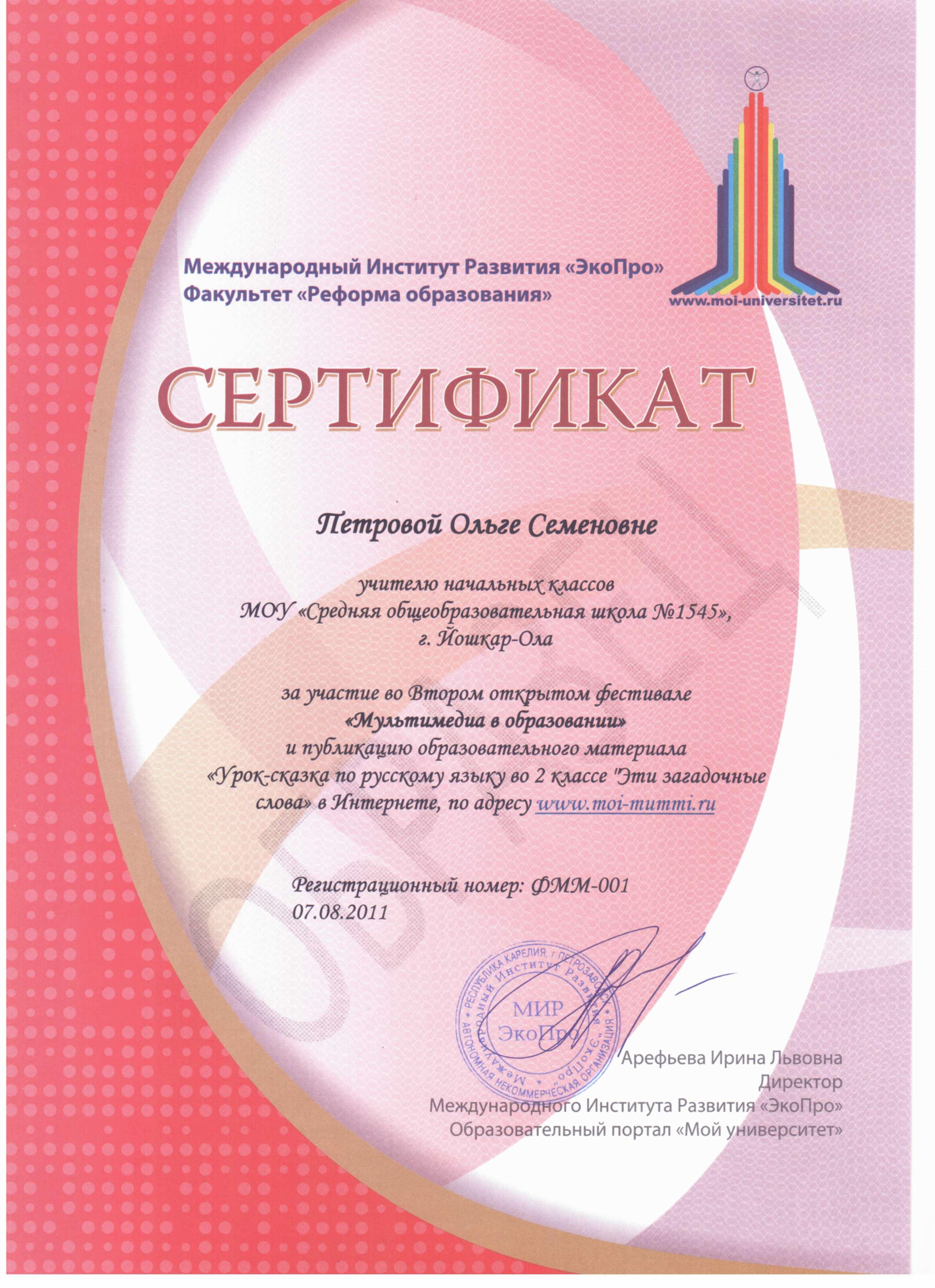 Оформление Сертификата Образец