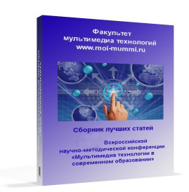 http://moi-mummi.ru/Konferenciya/3D7_3.jpg